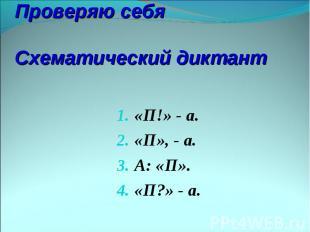 Проверяю себяСхематический диктант «П!» - а.«П», - а. А: «П». «П?» - а.