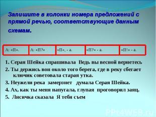 Запишите в колонки номера предложений с прямой речью, соответствующие данным схе