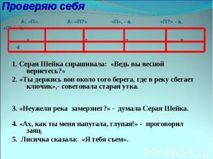 Проверяю себя А: «П». А: «П?» «П», - а. «П?» - а. «П!» - а. 5 1 2 3 41. Серая Ше