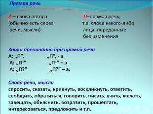 Прямая речь А – слова автора П–прямая речь,(обычно есть слова т.е. слова какого-
