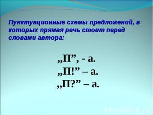 Пунктуационные схемы предложений, в которых прямая речь стоит перед словами авто