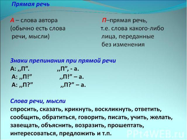 """Прямая речь А – слова автора П–прямая речь,(обычно есть слова т.е. слова какого-либо речи, мысли) лица, переданные без изменения Знаки препинания при прямой речи А: ,,П"""". ,,П"""", - а. А: ,,П!"""" ,,П!"""" – а. А: ,,П?"""" ,,П?"""" – а.Слова речи, мысли спросить, …"""