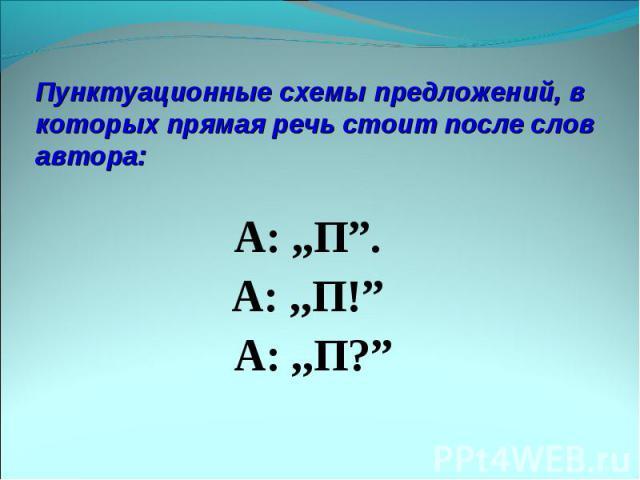 """Пунктуационные схемы предложений, в которых прямая речь стоит после слов автора:А: ,,П"""". А: ,,П!"""" А: ,,П?"""""""