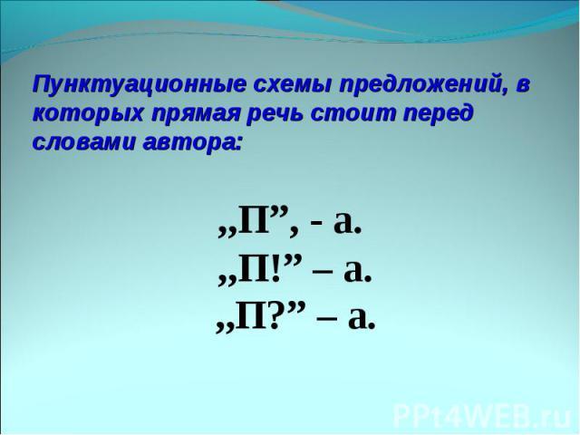 """Пунктуационные схемы предложений, в которых прямая речь стоит перед словами автора: ,,П"""", - а. ,,П!"""" – а. ,,П?"""" – а."""
