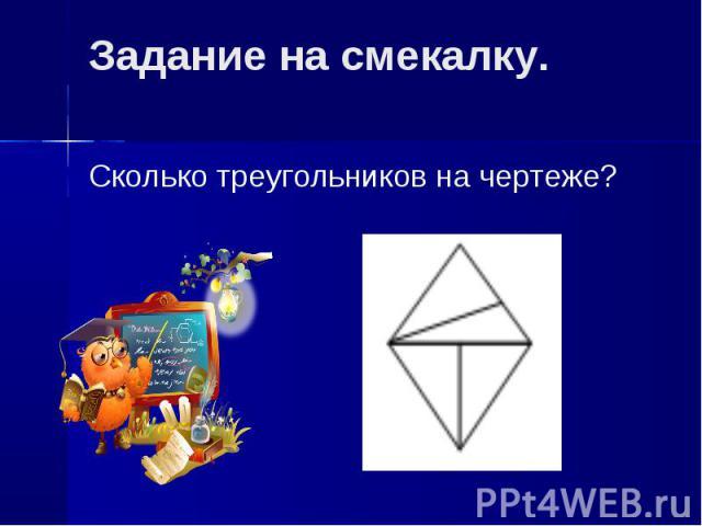 Задание на смекалку.Сколько треугольников на чертеже?