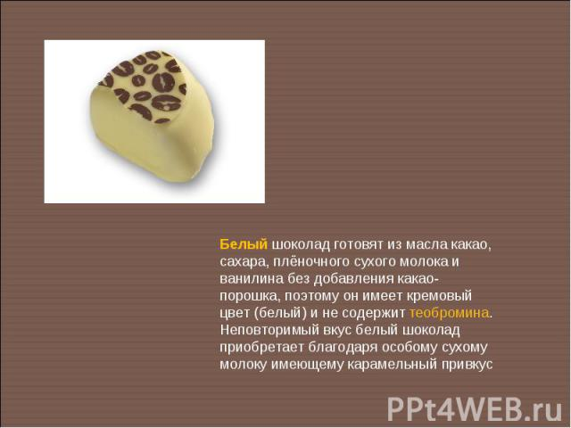 рецепт шоколада из масла какао