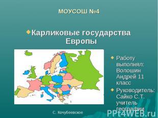 МОУСОШ №4Карликовые государства ЕвропыРаботу выполнял: Волошин Андрей 11 классРу