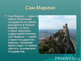 Сан-МариноСан-Марино — одно из самых маленьких государств на Земле, находится в