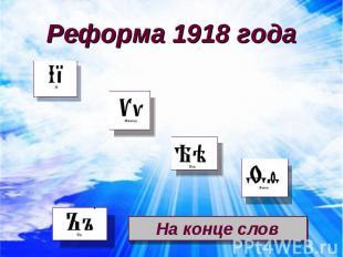 Реформа 1918 годаНа конце слов