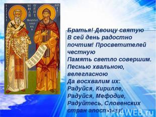 Братья! Двоицу святую В сей день радостно почтим! Просветителей честнуюПамять св