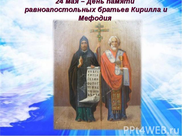 24 мая – День памяти равноапостольных братьев Кирилла и Мефодия