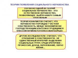 ТЕОРИИ ПОЯВЛЕНИЯ СОЦИАЛЬНОГО НЕРАВЕНСТВАСОГЛАСНО ОДНОЙ ИЗ ТЕОРИЙ СОЦИАЛЬНОЕ НЕРА