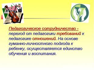 Педагогическое сотрудничество - переход от педагогики требований к педагогике от