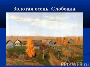 Золотая осень. Слободка.