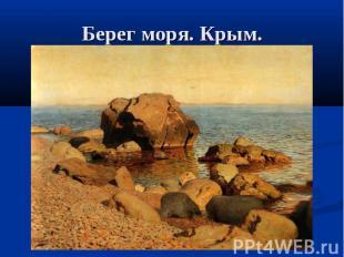 Берег моря. Крым.