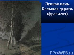 Лунная ночь. Большая дорога. (фрагмент)