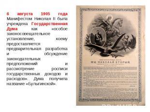 6 августа 1905 года Манифестом Николая II была учреждена Государственная Дума ка