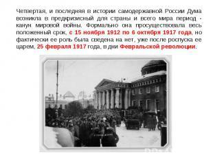 Четвертая, и последняя в истории самодержавной России Дума возникла в предкризис