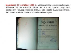Манифест 17 октября 1905 г., устанавливал «как незыблемое правило, чтобы никакой
