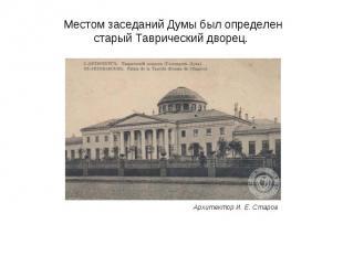 Местом заседаний Думы был определен старый Таврический дворец.