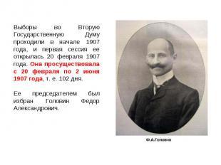 Выборы во Вторую Государственную Думу проходили в начале 1907 года, и первая сес
