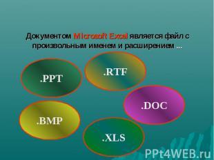 Документом Microsoft Excel является файл с произвольным именем и расширением ...