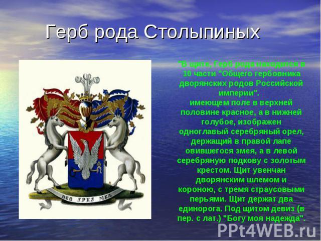 Герб рода Столыпиных