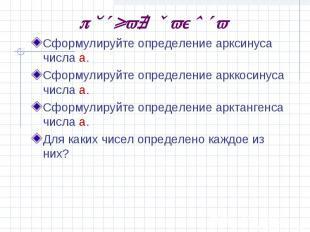 Устная работаСформулируйте определение арксинуса числа а.Сформулируйте определен