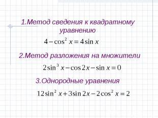 1.Метод сведения к квадратному уравнению 2.Метод разложения на множители3.Одноро