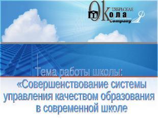 Тема работы школы: «Совершенствование системы управления качеством образования в