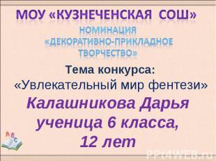 МОУ «Кузнеченская СОШ» Номинация «Декоративно-прикладное творчество»Тема конкурс