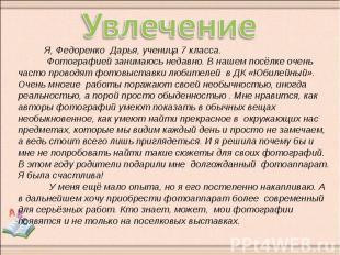 Увлечение Я, Федоренко Дарья, ученица 7 класса. Фотографией занимаюсь недавно. В