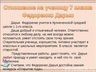 Отношение на ученицу 7 классаФедоренко Дарью Дарья Федоренко учится в Кузнеченск