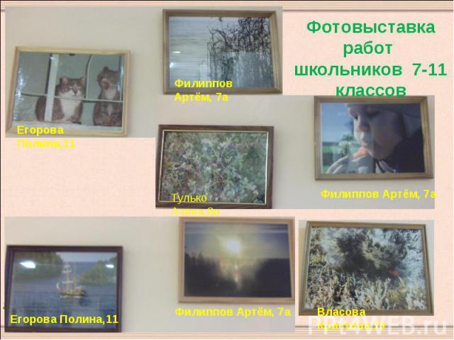 Фотовыставка работ школьников 7-11 классов