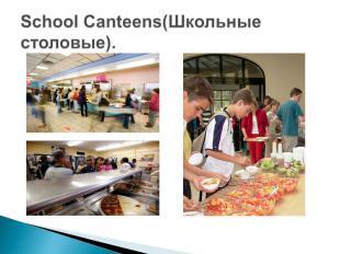 School Canteens(Школьные столовые).