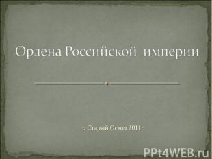 Ордена Российской империиг. Старый Оскол 2011г
