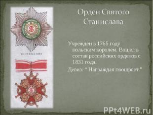 Орден Святого СтаниславаУчрежден в 1765 году польским королем. Вошел в состав ро