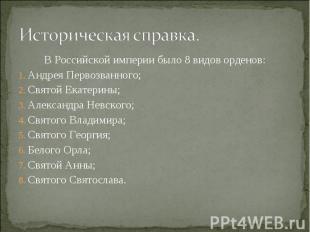 Историческая справка.В Российской империи было 8 видов орденов:Андрея Первозванн