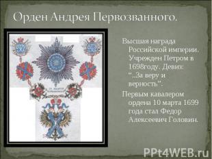 Орден Андрея Первозванного.Высшая награда Российской империи. Учрежден Петром в