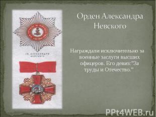 Орден Александра НевскогоНаграждали исключительно за военные заслуги высших офиц