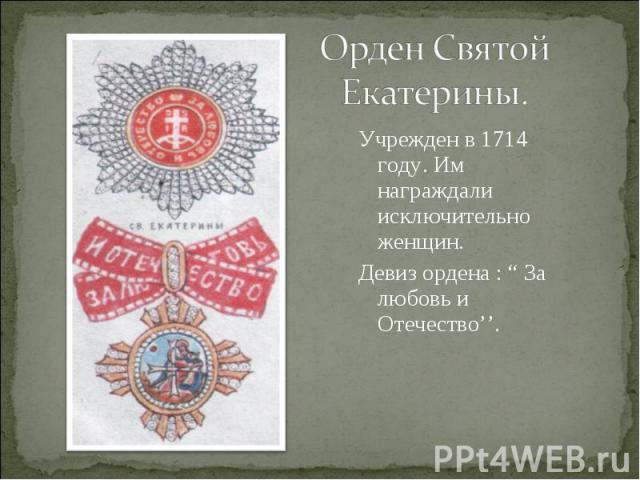 """Орден Святой Екатерины.Учрежден в 1714 году. Им награждали исключительно женщин.Девиз ордена : """" За любовь и Отечество''."""