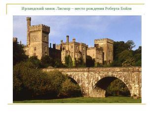 Ирландский замок Лисмор – место рождения Роберта Бойля