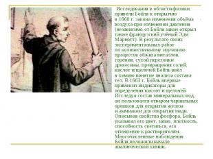 Исследования вобласти физики привели Бойля коткрытию в1660г.закона изменени
