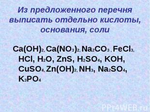 Из предложенного перечня выписать отдельно кислоты, основания, солиCa(OH)2, Ca(N