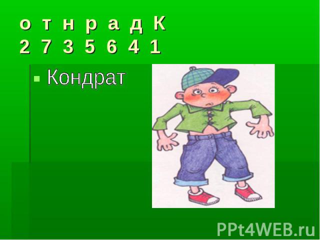 о т н р а д К2 7 3 5 6 4 1Кондрат