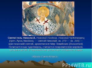 Святитель Николай, Николай Угодник, Николай Чудотворец (греч. Άγιος Νικόλαος — с