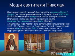 Мощи святителя Николая Изначально святой Николай был погребён в церкви в Мирах (
