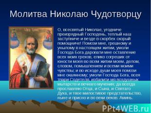Молитва Николаю ЧудотворцуО, всесвятый Николае, угодниче преизрядный Господень,