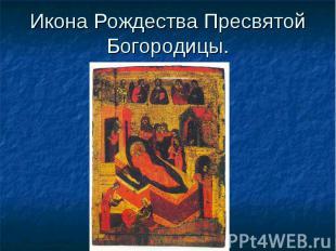 Икона Рождества Пресвятой Богородицы.