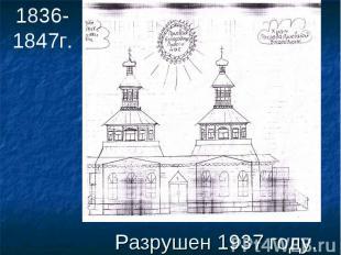 1836-1847г.Разрушен 1937 году.